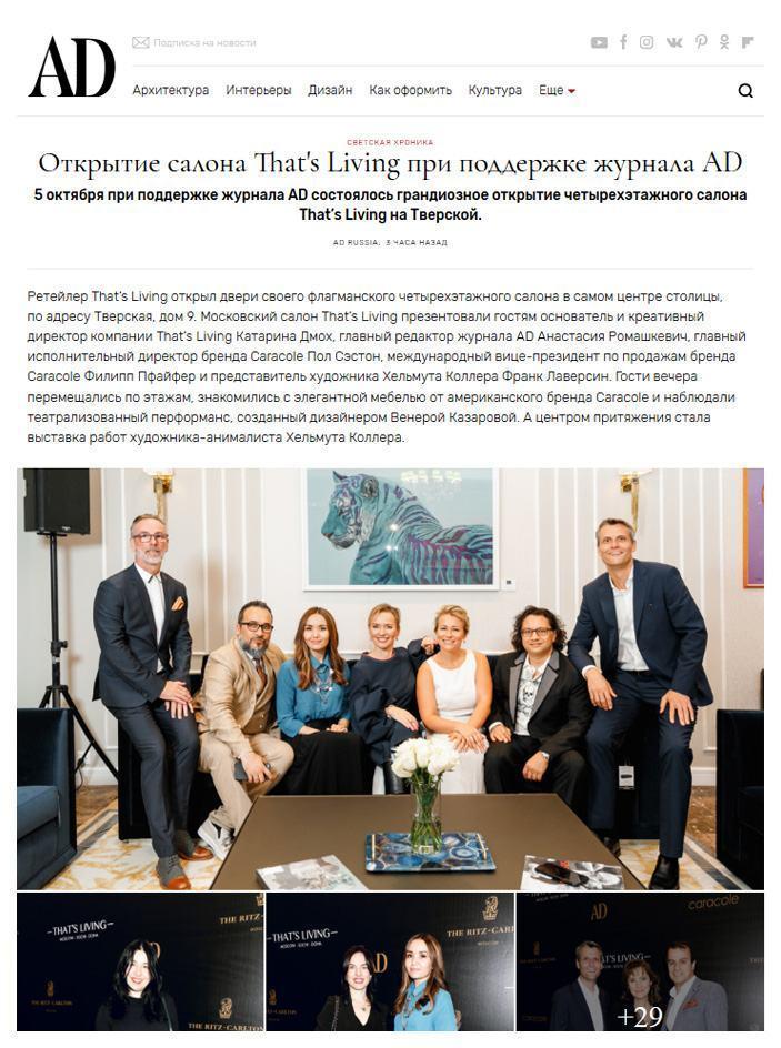 AD: Открытие салона That's Living при поддержке журнала AD