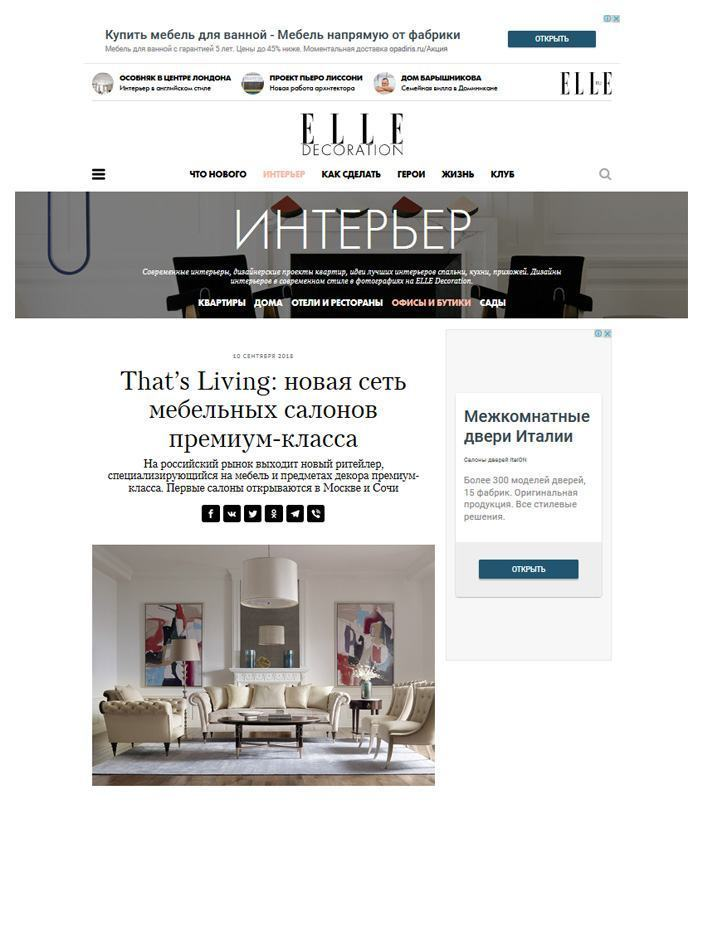 ELLE DECORATION: That's Living: новая сеть мебельных салонов премиум-класса