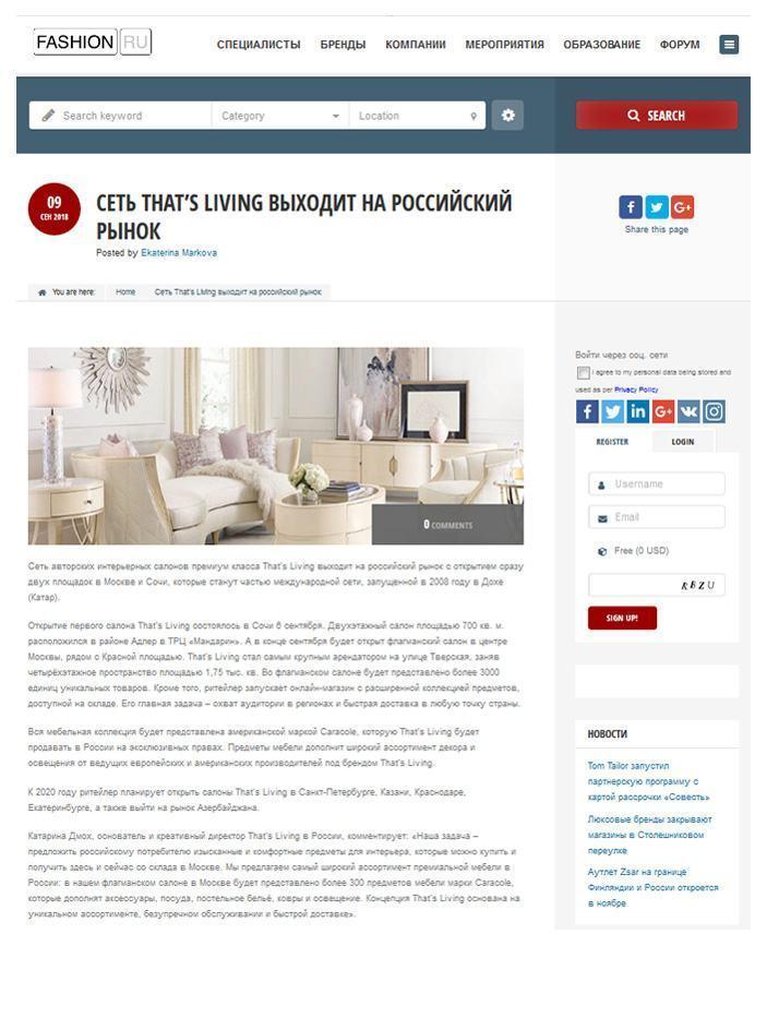 FASION RU: Сеть That's Living выходит на российский рынок