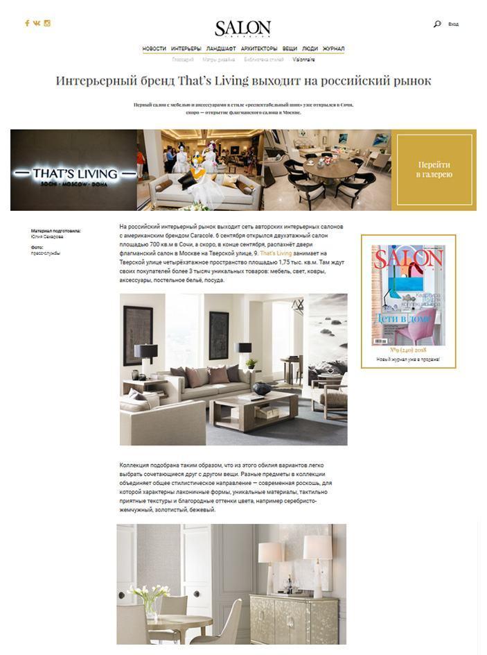 SALON.RU: Интерьерный бренд That's Living выходит на российский рынок