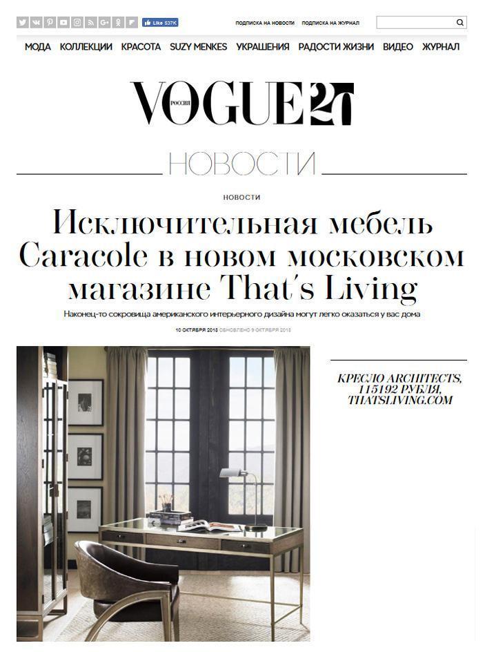 VOGUE: Исключительная мебель Caracole в новом московском магазине That's Living