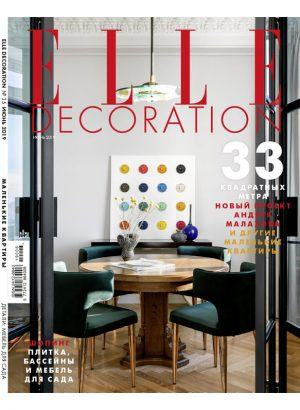 ELLE DECORATION ─ июнь 2019