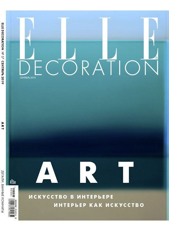 ELLE DECORATION ─ сентябрь 2019
