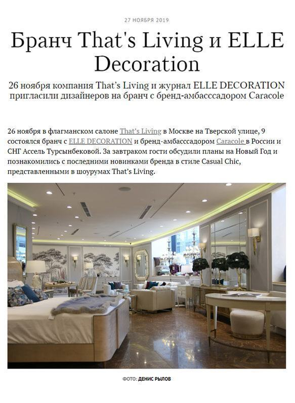 ELLE DECORATION: Бранч That's Living и ELLE Decoration