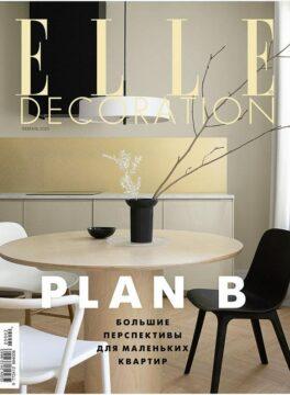 ELLE DECORATION ─ февраль 2020