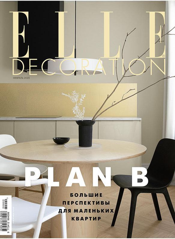 ELLE DECORATION ─ февраль 2020