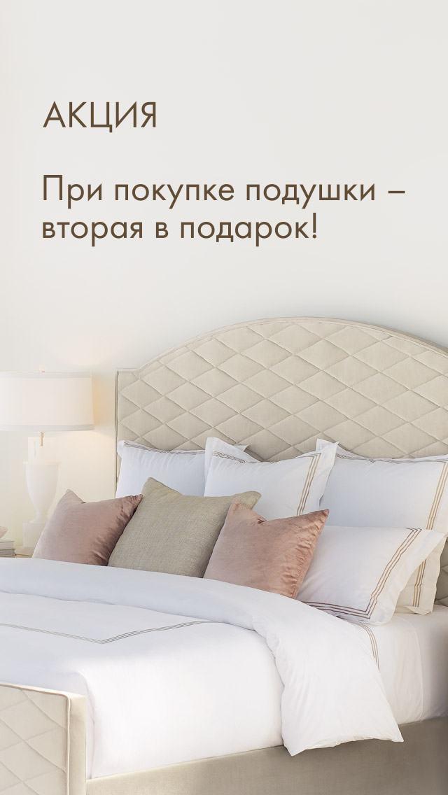 При покупке подушки — вторая в подарок!