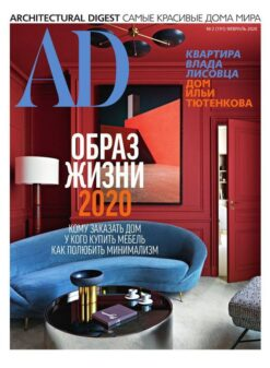 ARCHITECTURAL DIGEST — февраль 2020