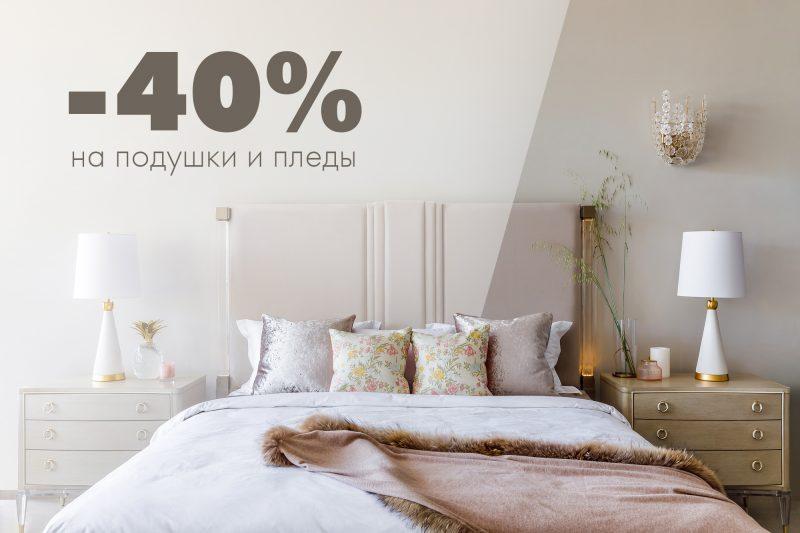 -40% на подушки и пледы!